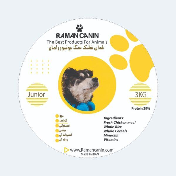 غذای خشگ سگ پاپی رامان