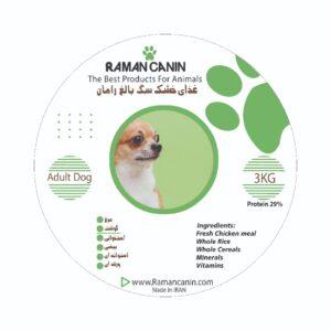 غذای سگ بالغ رامان